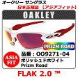 【新品】【サングラス】【送料無料】日本正規品 アジアフィットOAKLEY FLAK2.0オークリー フラック2.0・品番 OO9271-04(00927104)・フレーム ポリッシュドホワイト・レンズ PRIZM ROAD (プリズムロード)