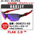 【新品】【サングラス】【送料無料】日本正規品 アジアフィットOAKLEY FLAK2.0オークリー フラック2.0・品番 OO9271-03(00927103)・フレーム マットグレースモーク・レンズ +Red Iridium