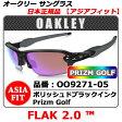 【新品】【サングラス】【送料無料】日本正規品 アジアフィットOAKLEY FLAK2.0オークリー フラック2.0・品番 OO9271-05(00927105)・フレーム ポリッシュドブラックインク・レンズ PRIZM GOLF (プリズムゴルフ)