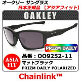 �ڿ��ʡۡڥ��󥰥饹�ۡ�����̵�������������� �������ե��å�OAKLEY CHAINLINK�������꡼ ���������󥯡����� OO9252-11(00925211)���ե졼�� �ޥåȥ֥�å������ PRIZM DAILY POLARIZED