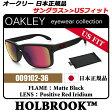 【新品】【サングラス】【送料無料】日本正規品 スタンダードフィットOAKLEY HOLBROOK (オークリーホルブルック)・品番 OO9102-36(00910236)・フレーム マットブラック・レンズ Red Iridium
