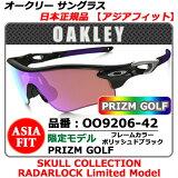 �ڿ��ʡۡڥ��饹�ۡ�����̵�������������� �������ե��åȥ������ �졼������å� ���̸����ǥ롦���� OO9181-42(00918142)���ե졼�� �ݥ�å���ɥ֥�å������ PRIZM GOLF[OAKLEY/SKULLCOLLECTION/RADARLOCK]