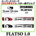 【新品】【2015年モデル】【グリップ単体販売】スーパーストローク グリップFLATSO1.0 (フラッツォ1.0)〔SUPERSTROKEフラット1.0〕