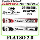 【新品】【2015年モデル】【グリップ単体販売】スーパーストローク グリップFLATSO2.0 (フラッツォ2.0)〔SUPERSTROKEフラット2.0〕