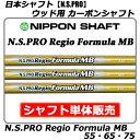 【新品】【シャフト単品販売】【パーツ】日本シャフト NIPPON SHAFTN.S.PRO Regi