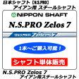 【新品】【シャフト単品販売】【パーツ】日本シャフト NIPPON SHAFTN.S.PRO Zelos7NSプロ ゼロスセブンアイアン用スチールシャフト(NSPROゼロス7)〔ニホンシャフトパーツ販売〕
