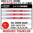【新品】【シャフト単品販売】【パーツ】日本シャフト NIPPON SHAFTN.S.PRO MODUS3 TOUR120NSプロ モーダス120 ツアーアイアン用スチールシャフト〔ニホンシャフトパーツ販売〕