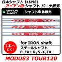 【新品】【シャフト単品販売】【パーツ】日本シャフト NIPPON SHAFTN.S.PRO MODUS3 TOUR120NSプロ モーダス120 ツアーアイアン...