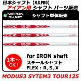 �ڿ��ʡۡڥ���ե�ñ������ۡڥѡ��ġ����ܥ���ե� NIPPON SHAFTN.S.PRO MODUS3 SYSTEM3 TOUR125NS�ץ� �⡼����3�����ƥ�3�ĥ���125���������ѥ������륷��եȡ̥˥ۥ�եȥѡ��������