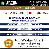 【新品】【シャフト単品販売】【送料無料】日本シャフト N.S.PRO MODUS3 WEDGE数量限定 BLUE EDITION モデルウェッジ用スチールシャフト[NSプロモーダスウェッジ青仕様]