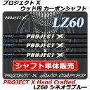 【新品】【シャフト単品販売】【パーツ】PROJECT X LZ60 Hand CraftedプロジェクトX LZ60ハンドクラフテッド・カーボンシャフトウッド用(ドライバー/フェアウェイウッド)〔プロジェクトXハンドクラフテッド/パーツ販売〕