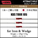 【新品】【シャフト単品販売】【パーツ】FST KBS TOUR 105アイアン用スチールシャフトチップ形状:テーパー仕様[FSTKBSツアー105][シャフト単体/工房/リシャフト]