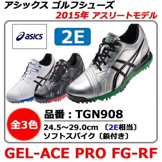 【新品】【お取り寄せ】【送料無料】アシックス GEL-ACE PRO FG-RF TGN908 ゴルフシューズ・カラー 全3色・幅 2E (EE)・サイズ 24.5cm~29.0cm[asicsゲルエースプロFGRFアスリートモデルTGN908] 2015年モデル asics ゴルフシューズ