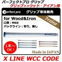 【新品】【1本〜ご購入可能!】【グリップ単体】パーフェクトプログリップX LINE WCC CODE・1本〜OK!(ウッド・アイアン用)・バックライン有無選択可能![PerfectPro/XラインWCCコード入り]