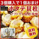 送料無料 北海道産 ホタテ貝柱 こだわり醤油味 ソフトほたて干し貝柱 帆立珍味