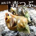 釧路産!「青つぶ」【ボイル冷凍品】3kg詰め サイズミックス「訳あり」