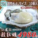 レア3年物/10個/北海道・活牡蠣(カキ)(殻付き 生食)牡蠣・厚岸西岸 仙鳳趾/牡蛎230グラム〜280グラム