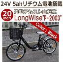 【送料無料】電動アシスト自転車パスカル P2003T 前かご...