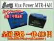 バッテリーFTR4A-BSYTR4A-BS4AHHDIO