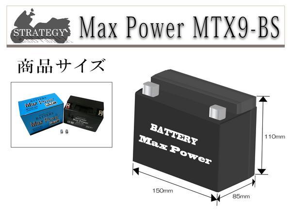 バッテリー FTX9-BSYTX9-BSの紹介画像2