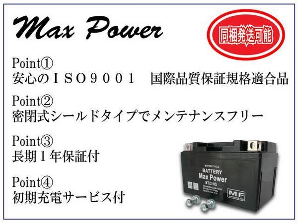 バッテリー FTX9-BSYTX9-BSの紹介画像3