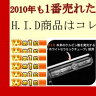 【楽天で一番売れているHIDキット】H11,H8,HB4,H1,H3,H4,H7,,H10,H13,HB3 ◆35W