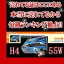 KINGWOOD 55W H4(Hi/Low) HIDキット 【ワンピース構造採用】【55W H4】[02P03Dec16]