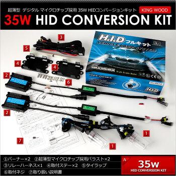 KINGWOOD35WHID���åȡ�H1/H3/H4����/H7/H8/H11/H13/HB3/HB4/H16(20W)/�������H10/H16��