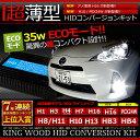 KINGWOOD 35W HIDキット【H1/H3/H4シングル/H7/H8/H11/H13/HB3/HB4/H16 (20W)/アメ車用H10/H16】【楽天...