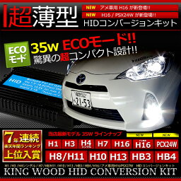 KINGWOOD 35W HIDキット 通常バラストセット【H1/H3/H4シングル/H7/H8/H11/HB3/HB4/】