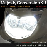 ヤマハ マジェスティ専用 HID(H4 Hi/Low) ヘッドライト 薄型バラスト仕様 バイク