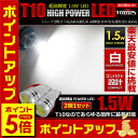 [今だけポイント5倍] T10 1.5W パワーLED ウェッジ球 ホワイト 2個1セット 【ポジシ ...