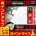 [RSL]T10 2.5W パワーLED ウェッジ球 ホワイト 2個1セット 楽天最安値に挑戦!!【ポジション・ライセンス・ルームラ…