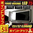 今だけポイント5倍 エルグランド E51 E52 専用 SMD LED バニティ ランプ T5フェストン(ヒューズ管タイプ)バルブ 2個1セット【日産エルグランド】【YOURS考案オリジナル製品】