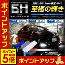 [P]ガラスコーティング・ガラスコーティング剤・ワックス・洗車 6H [ロクエイチ] 遂に