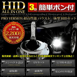 YOURS バラスト一体型 HIDキット <strong>オールインワン</strong> 【35W】 H11 HB4 HB3 HIDキット一体型 2個1セット HID ドレスアップ パーツ カー用品 高品質HID【送料無料】