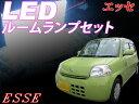 【専用工具付】ダイハツ エッセ LED ルームランプ セット L235S L245S☆