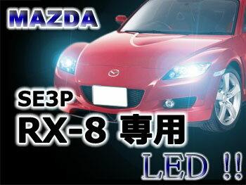 SE3PRX-8����LED�Х�֥롼������