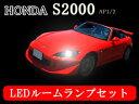 【専用工具付】☆ホンダ S2000(AP1/AP2)適合LEDルームランプセット