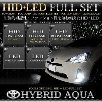 AQUAハイブリッドアクア専用HID(35WH11HIDKIT)/アクア専用フォグALLINONEHID(H16)バラスト一体型/LEDルームランプ/LEDポジション・ライセンス/フルキット