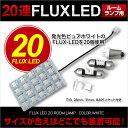 ルームランプ用 FLUX20連LED ソケット4種付 28mm 31mm T10 BA9Sのソケット付き 発光色ピュアホワイト FLUX-LEDを20個使用