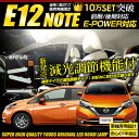 日産 ノート(E12)【e-POWER】【NOTE E12】 LED ルームランプセット NOTE FLUX SMD【専用工具付】
