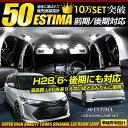 [L]トヨタ エスティマ 50系 ESTIMA / エスティマ ハイブリッド 20系 専用設計 LE