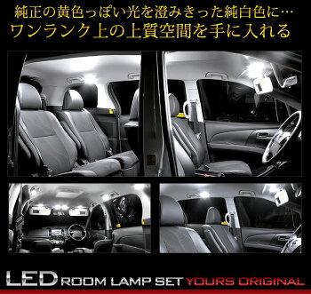 [L]トヨタエスティマ50系ESTIMA/エスティマハイブリッド20系専用設計LEDルームランプセット50エスティマ前期後期対応【専用工具付】