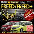 新型フリード フリードプラス専用設計LEDルームランプセット GB5/GB6/GB7/GB8 フルモデルチェンジ ホンダ HONDA FREED+【専用工具付】