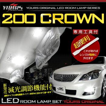 トヨタ200系クラウン専用設計LEDルームランプセットCROWN全グレード対応