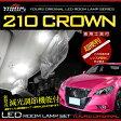 クラウン 210系(前期型) 専用設計 LED ルームランプ セット ロイヤル アスリート ハイブリッド 全グレード対応 (サンルーフ 有り/無しにも対応)【専用工具付】