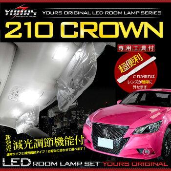 トヨタ210系クラウン専用設計LEDルームランプセットCROWN全グレード対応(ロイヤル/アスリート/ハ