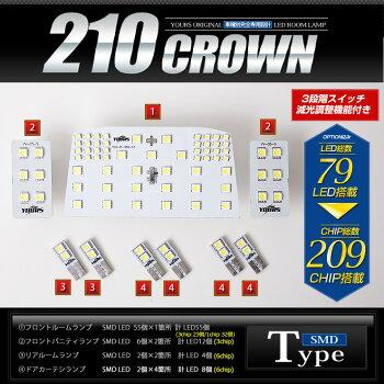 クラウン210系(前期型)専用設計LEDルームランプセットロイヤルアスリートハイブリッド全グレード対応(サンルーフ有り/無しにも対応)【専用工具付】[02P03Sep16]