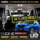 [K] マツダ CX-5 専用設計 LED ルームランプ セット シリコン スマートキーカバー プレゼント MAZDA CX-5 KE系【専用工具付】
